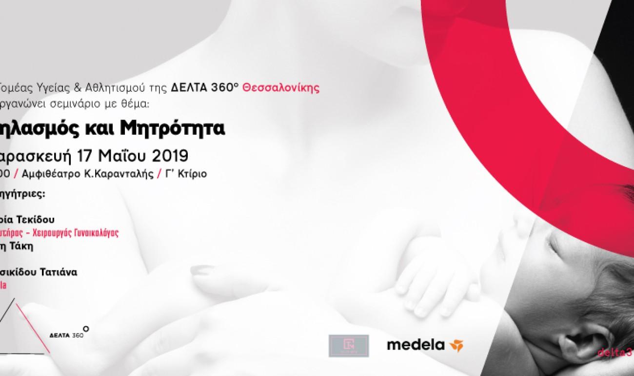 Σεμινάριο | «Θηλασμός & Μητρότητα»