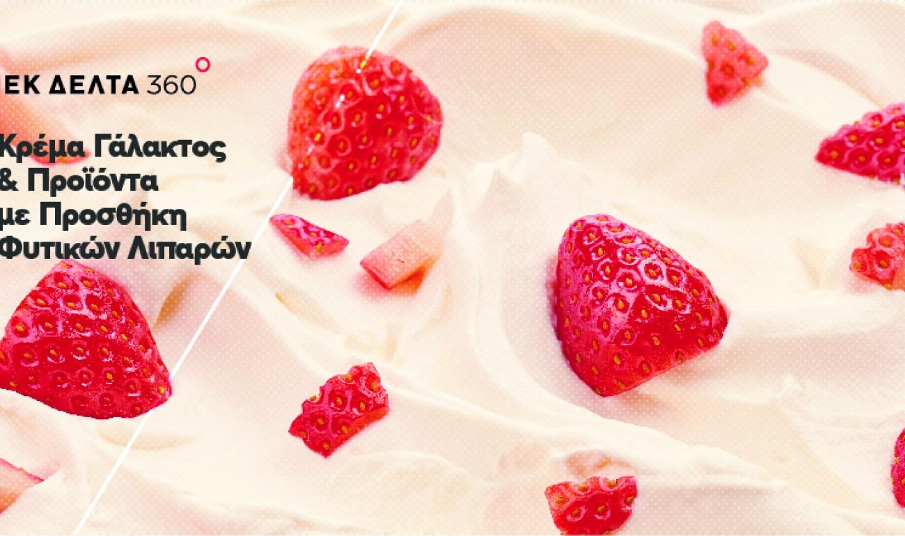 Σεμινάριο / Κρέμα Γάλακτος και Προϊόντα με Προσθήκη Φυτικών Λιπαρών