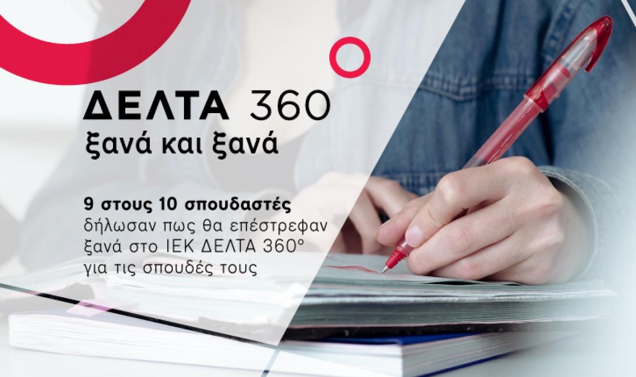 ΙΕΚ ΔΕΛΤΑ 360°: Ποιοτικές σπουδές με απόλυτο βαθμό ικανοποίησης υπηρεσιών
