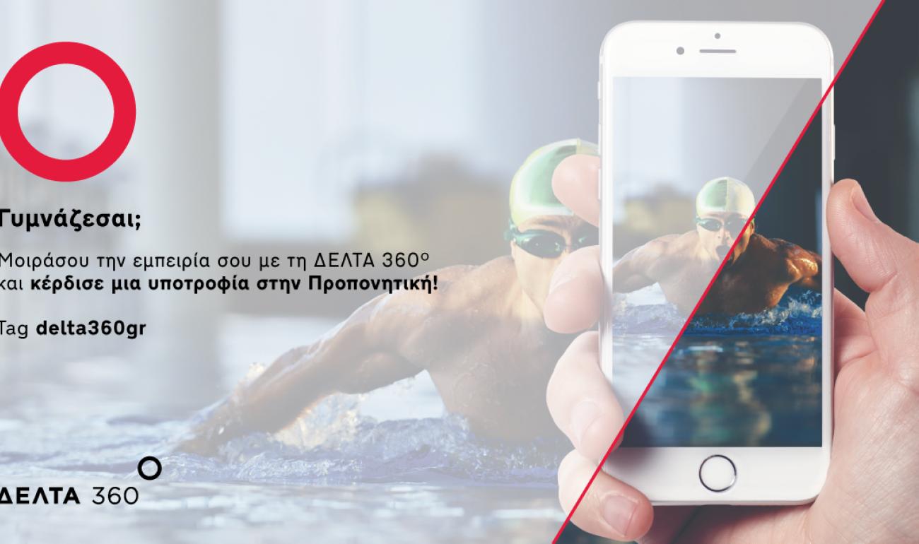 Πέντε Υποτροφίες για Προπονητική σε περιμένουν στο Instagram της Delta360!