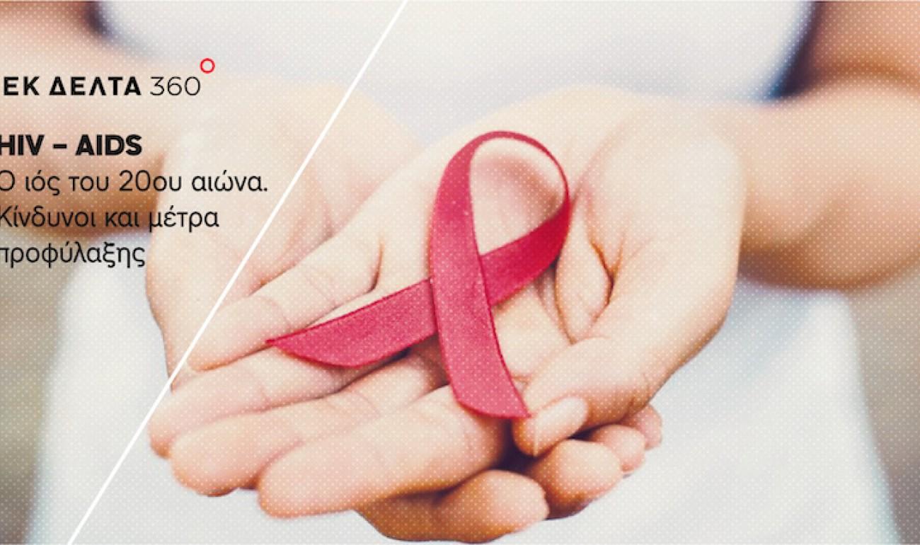 Σεμινάριο / HIV – AIDS: Ο ιός του 20ου αιώνα: Κίνδυνοι και μέτρα προφύλαξης