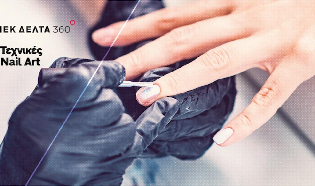 Σεμινάριο / Τεχνικές Nail Art