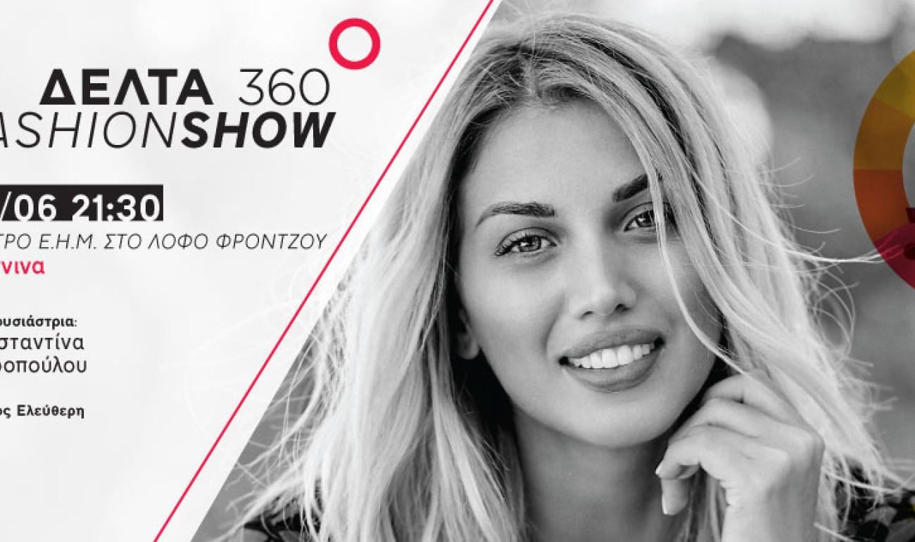 ΔΕΛΤΑ 360 FASHION SHOW 2019 | Ιωάννινα