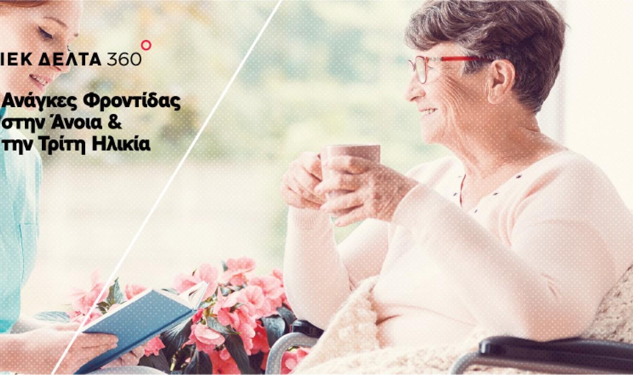 Σεμινάριο / Ανάγκες Φροντίδας στην Άνια και την Τρίτη Ηλικία