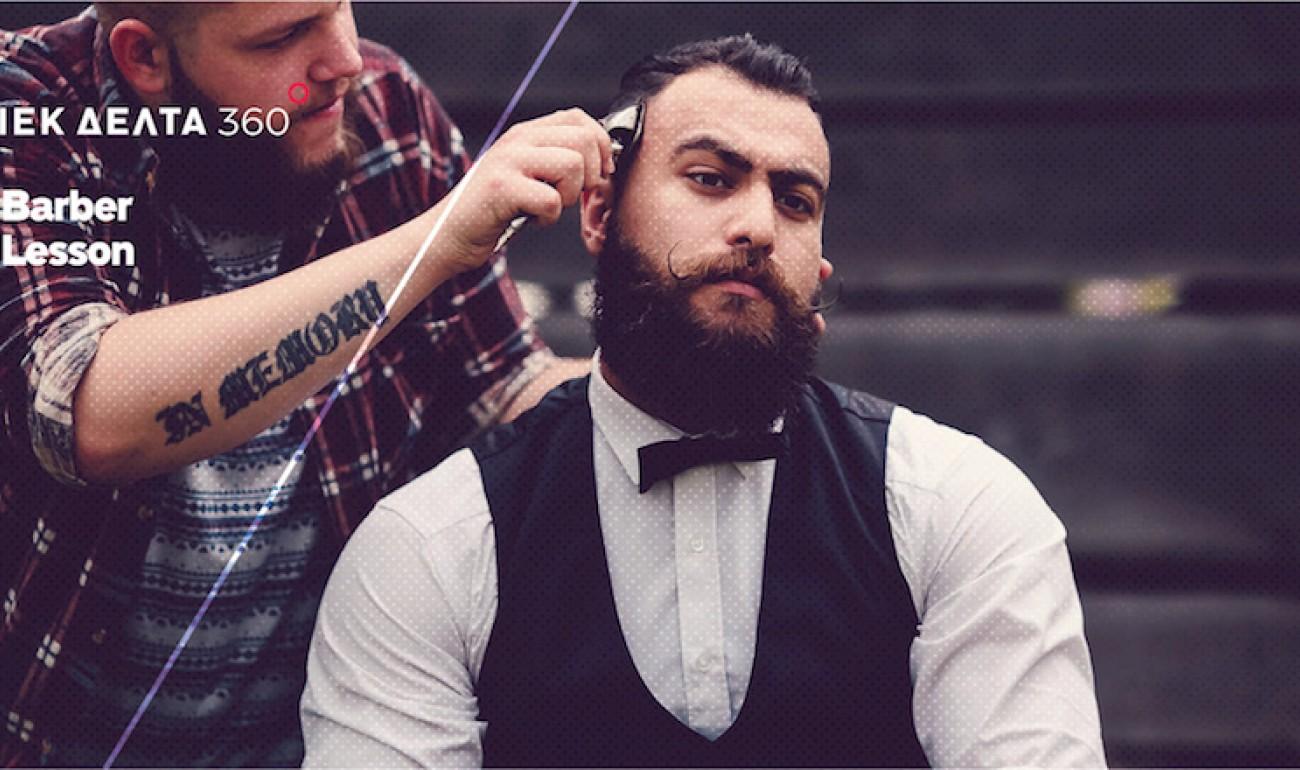 Σεμινάριο / Barber Lesson
