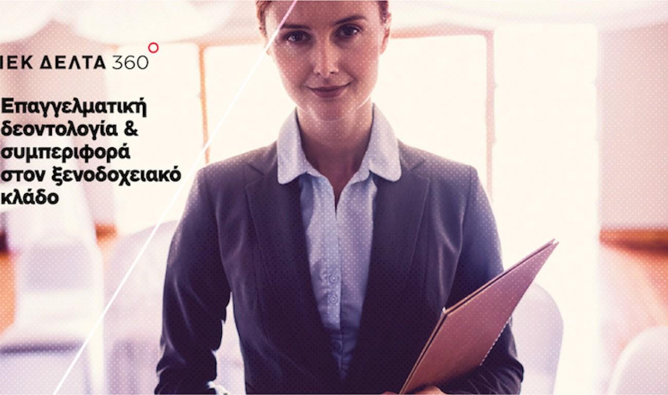 Σεμινάριο / Επαγγελματική Δεοντολογία & Συμπεριφορά στον Ξενοδοχειακό Κλάδο