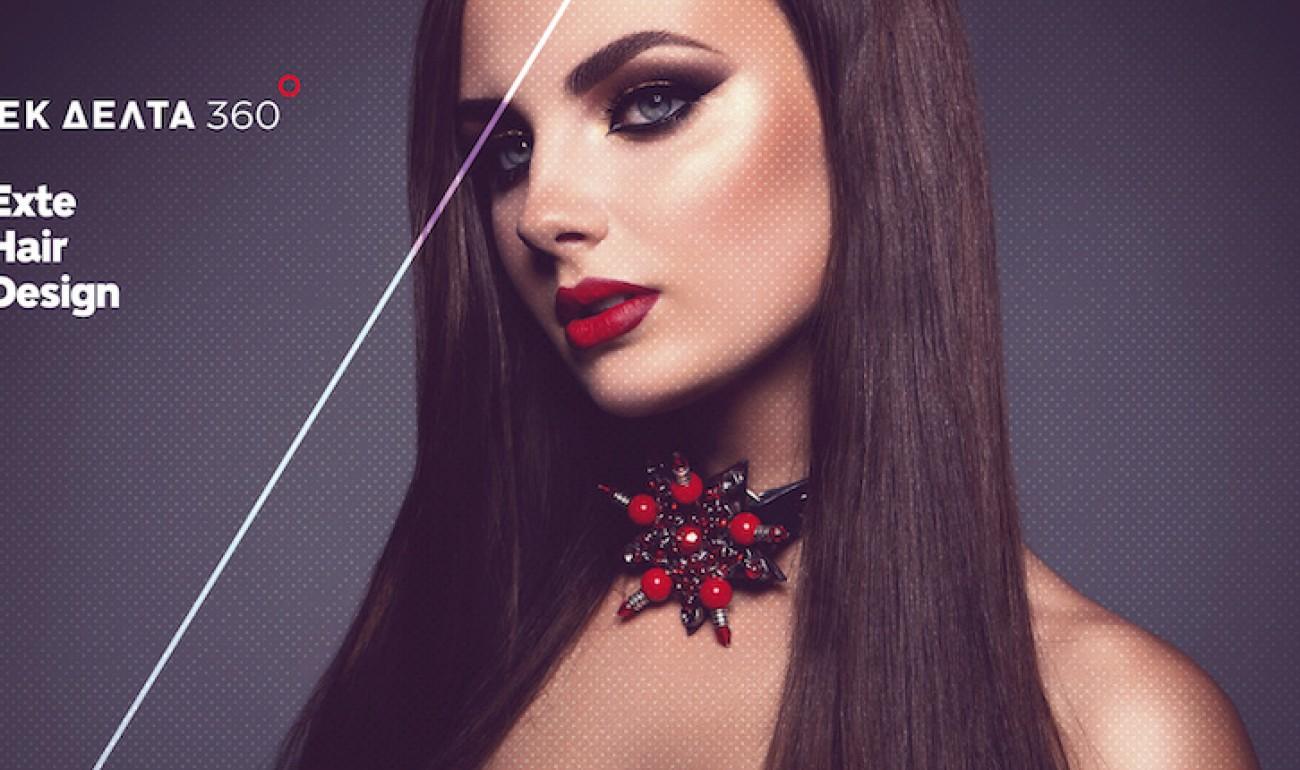 Σεμινάριο Κομμωτικής / Exte Hair Design