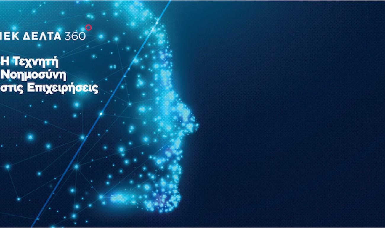 Σεμινάριο / Η Τεχνητή Νοημοσύνη στις Επιχειρήσεις