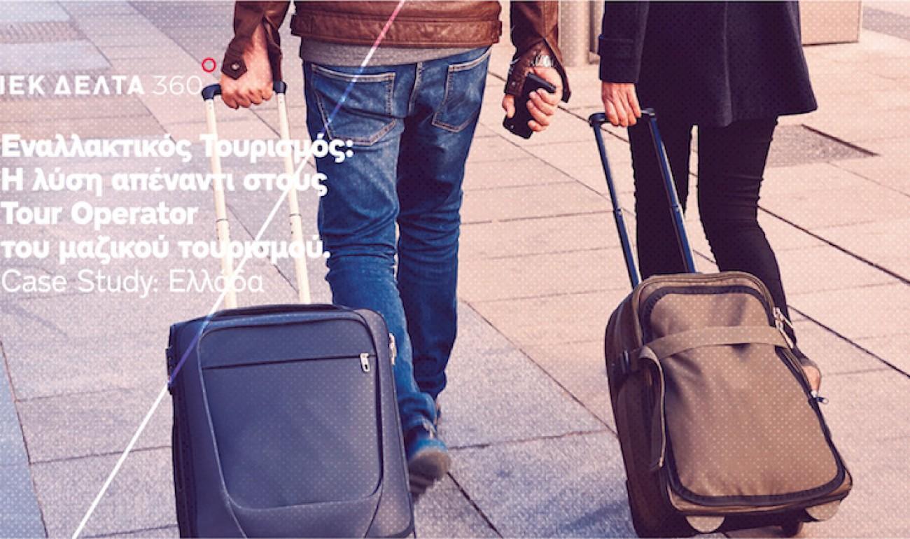 Σεμινάριο / Ένας Τουρισμός: Η λύση απέναντι στους Tour Operator του μαζικού Τουρισμού