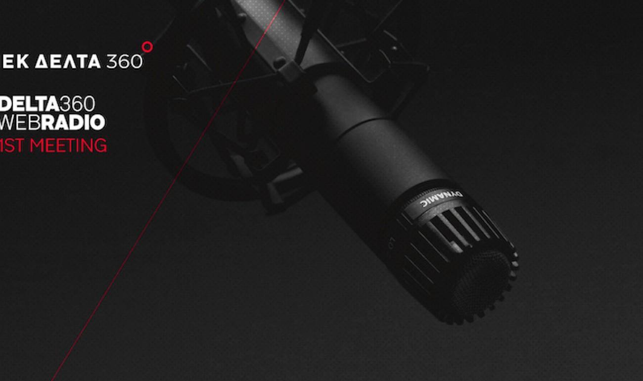 Σεμινάριο / Εκμάθηση D' n' R on air mixer & Jazler Software