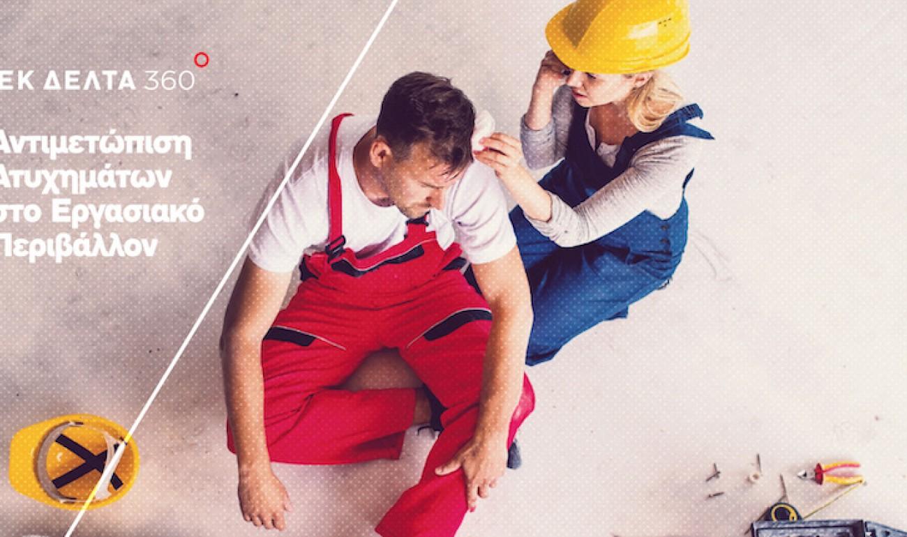 Σεμινάριο / Αντιμετώπιση Ατυχημάτων στο Εργασιακό Περιβάλλον