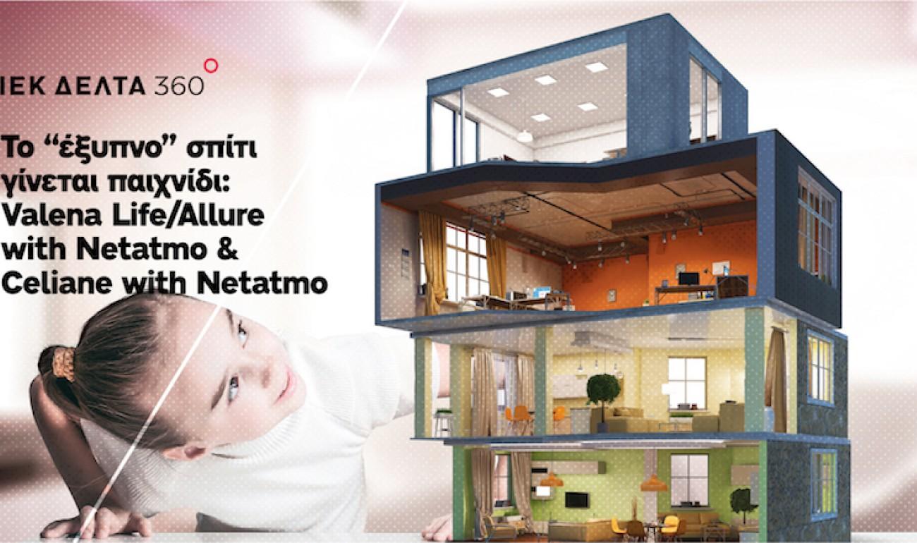 """Σεμινάριο / """"Το ¨έξυπνο¨ σπίτι γίνεται παιχνίδι: Valena Life/ Allure with Netatmo & Celiane  with Netatmo"""""""