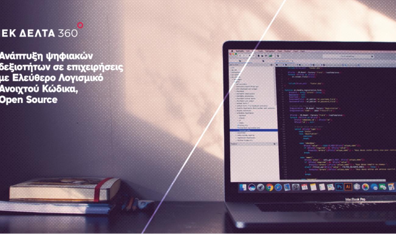 Δωρεάν Σεμινάριο / Ελεύθερο Λογισμικό Ανοιχτού Κώδικα