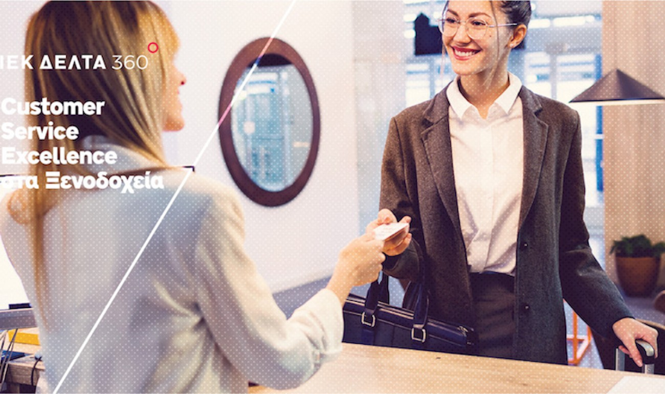 Σεμινάριο / Customer Service Excellence στα Ξενοδοχεία