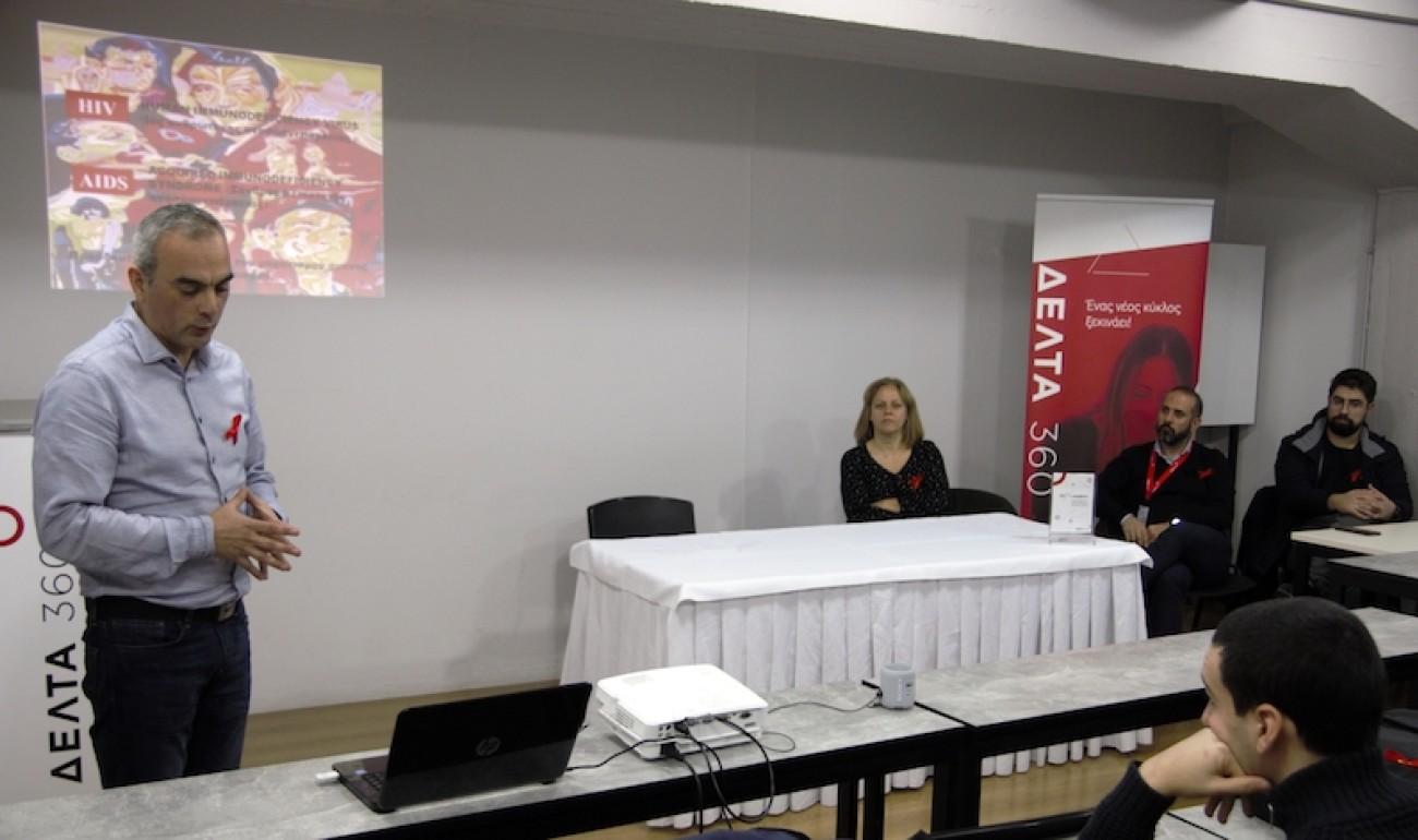 Ομιλία για το HIV-AIDS στο ΙΕΚ ΔΕΛΤΑ 360 των Ιωαννίνων