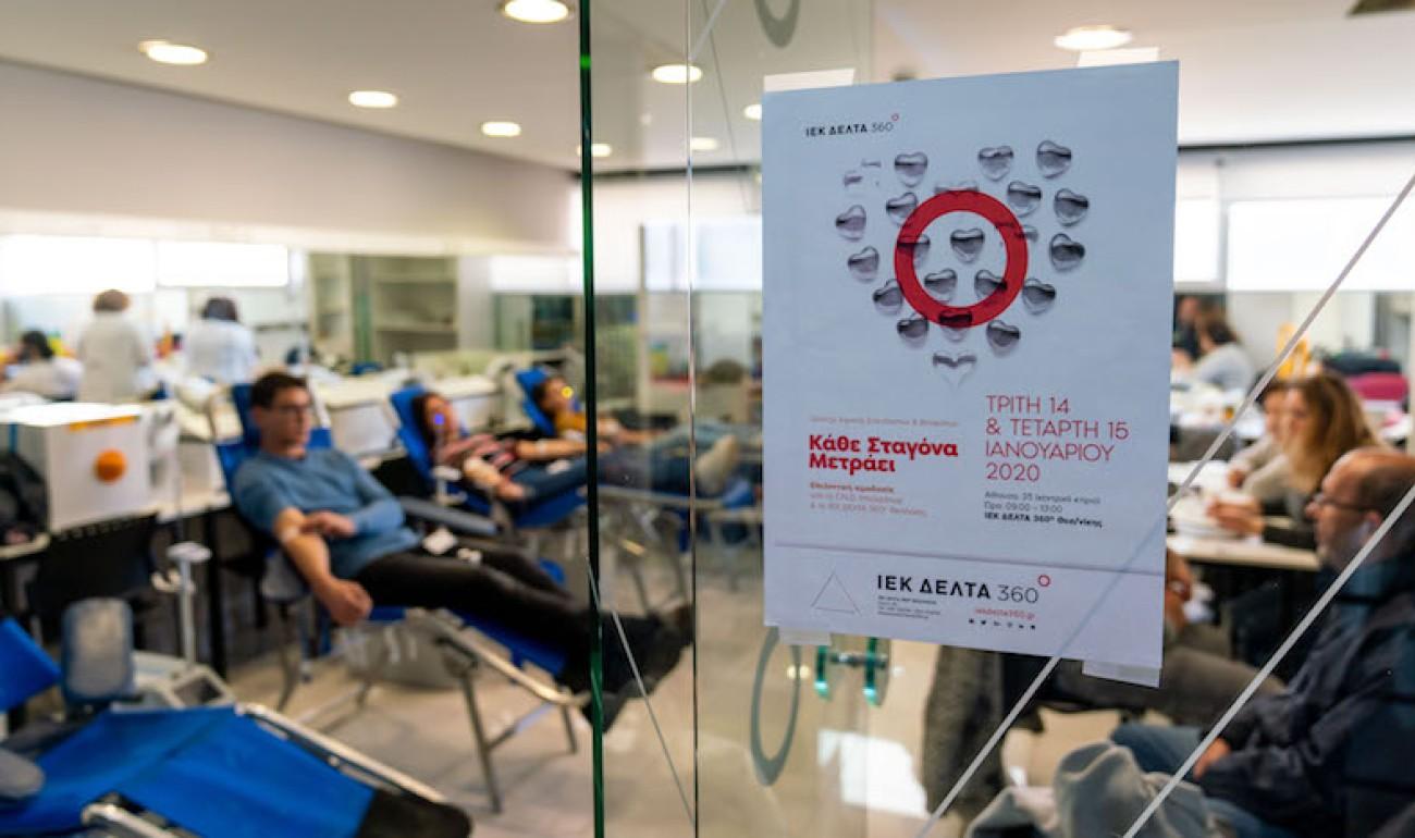 ΙΕΚ ΔΕΛΤΑ 360 / Προσφέρουμε αίμα – Χαρίζουμε ζωή!