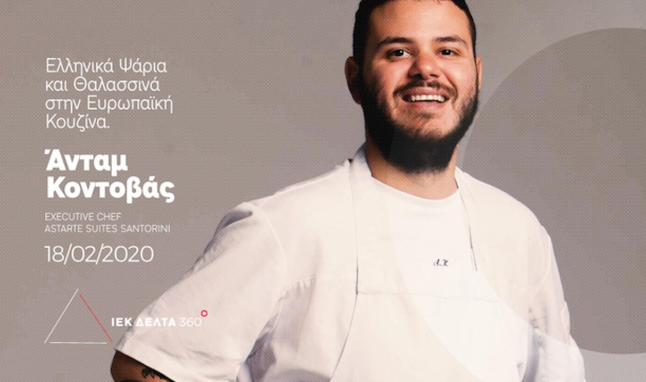 Gastronomy MasterClass / Executive Chef - Εισηγητής Άνταμ Κοντοβάς