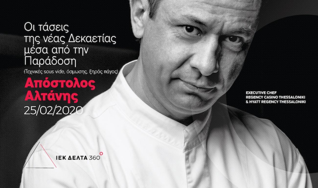 Gastronomy MasterClass / Executive Chef - Εισηγητής Απόστολος Αλτάνης. SOLD OUT