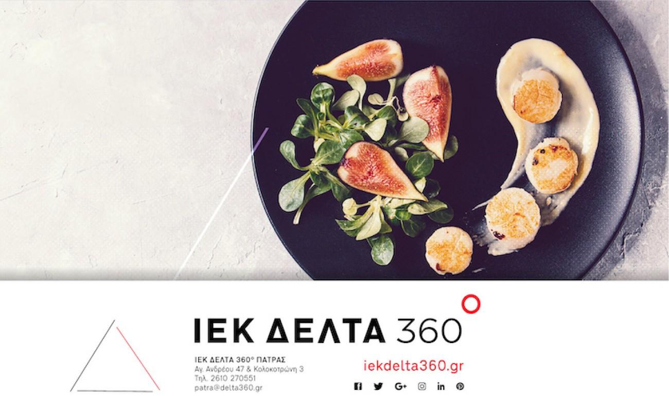 Σεμινάριο / Πιάτα μοντέρνας Ελληνικής Κουζίνας με βάση την Παράδοση