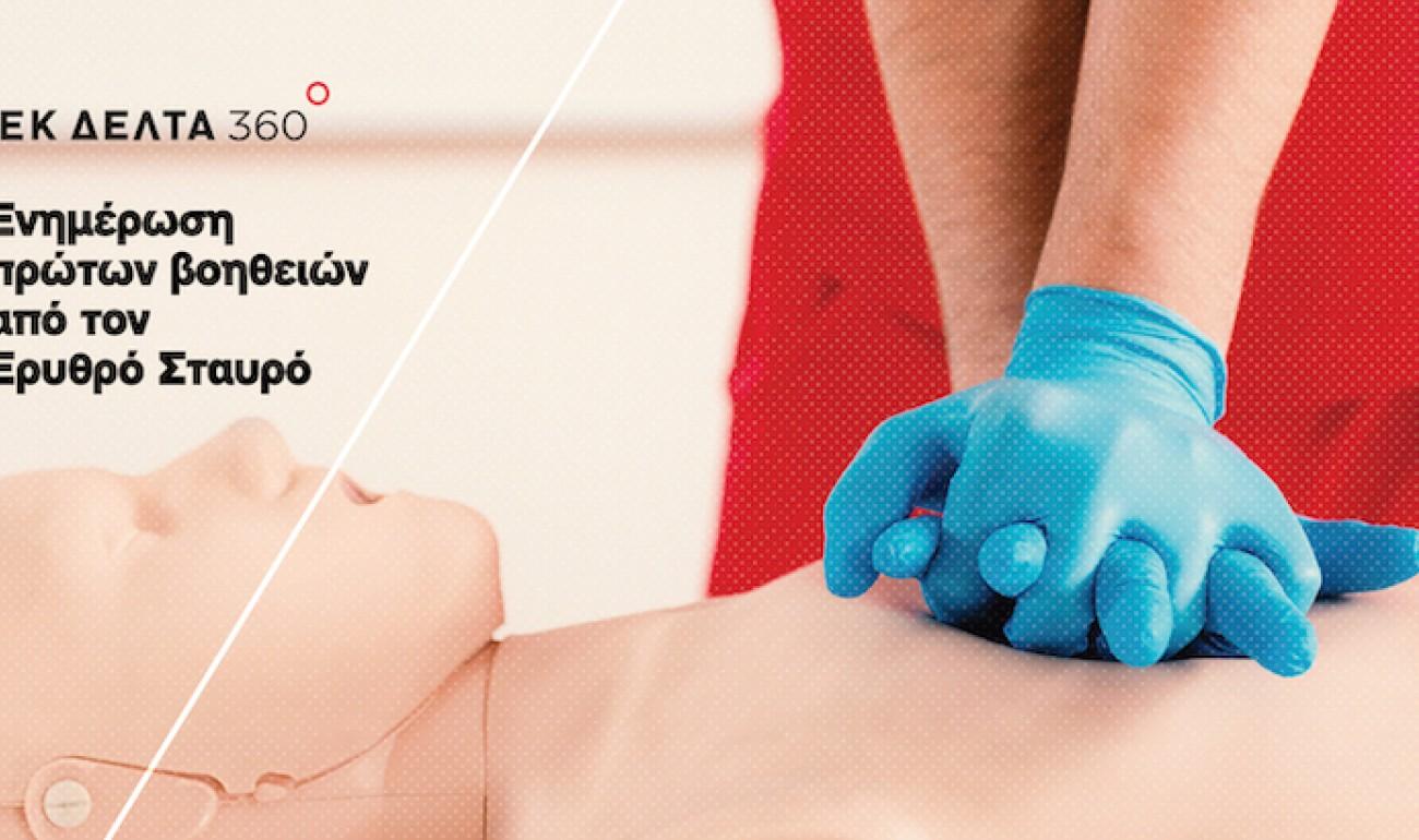 Σεμινάριο / Ενημέρωση Πρώτων Βοηθειών από τον Ερυθρό Σταυρό