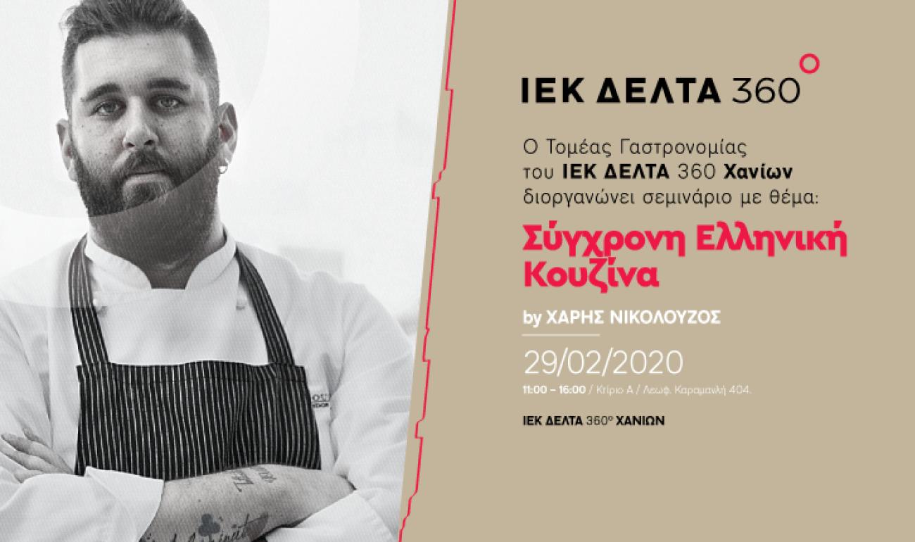 Gastronomy MasterClass / Executive Chef - Εισηγητής Χάρης Νικολούζος