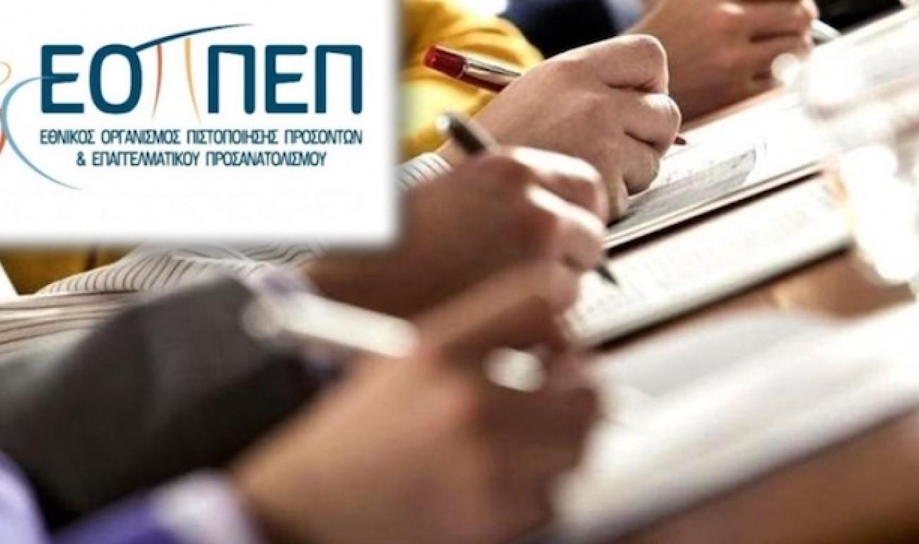 Παράταση Υποβολής Αιτήσεων Συμμετοχής στις εξετάσεις Πιστοποίησης Αρχικής Επαγγελματικής Κατάρτισης Αποφοίτων ΙΕΚ