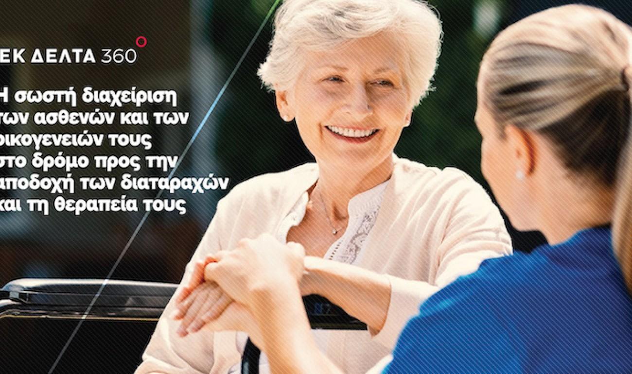 Σεμινάριο / Η σωστή διαχείριση των ασθενών αλλά και των οικογενειών τους στο δρόμο προς την αποδοχή των διαταραχών και τη θεραπείας τους