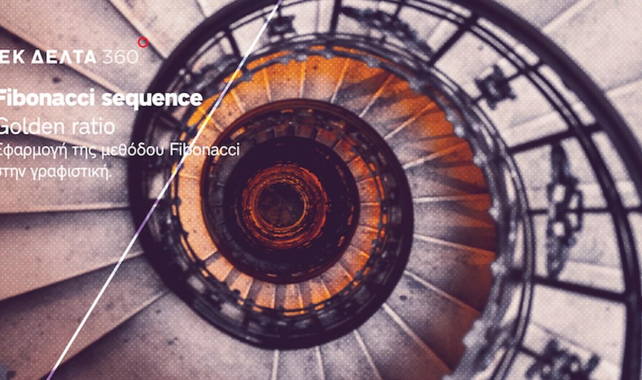 Σεμινάριο / Γραφιστικής για την εισαγωγή στη μέθοδο Fibonacci