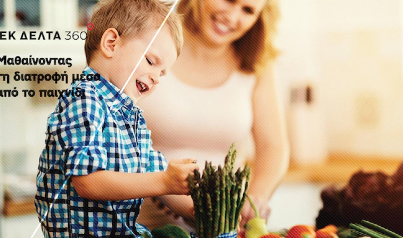 """Σεμινάριο / """"Μαθαίνοντας τη διατροφή μέσα από το παιχνίδι"""""""