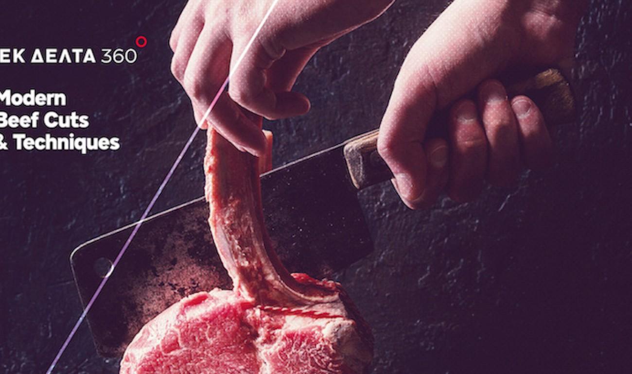 """Σεμινάριο με θέμα """"Modern beef Cuts & Techniques"""" διοργάνωσε το ΙΕΚ ΔΕΛΤΑ 360 Πάτρας"""
