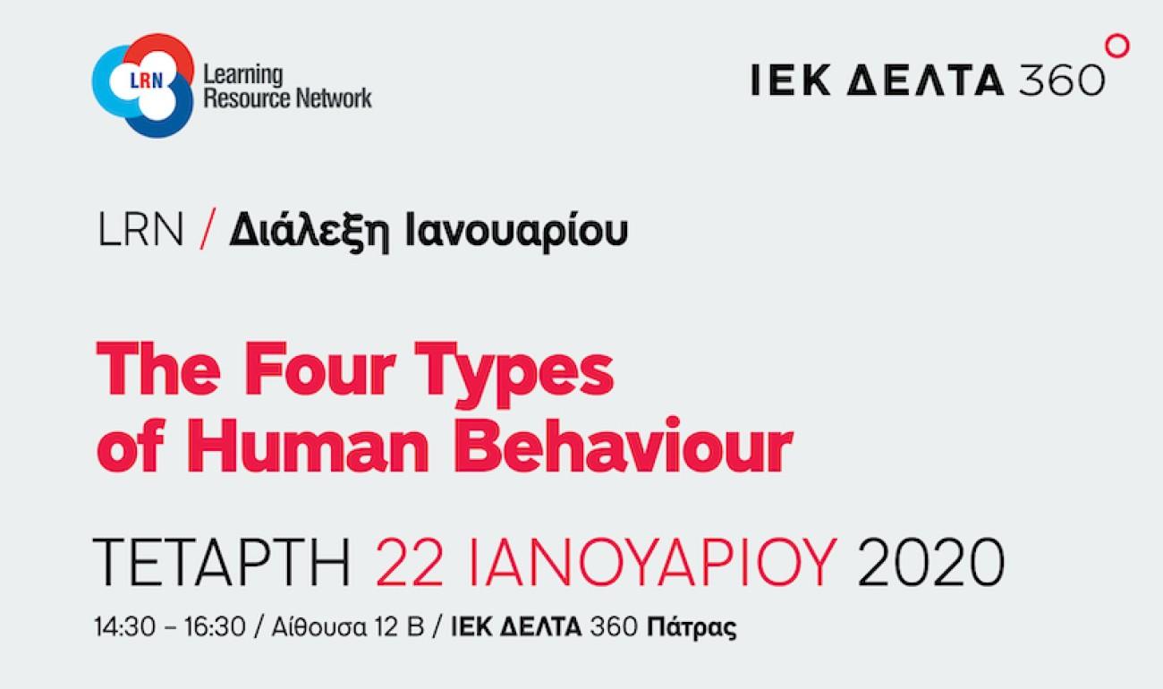 Διάλεξη LRN Ιανουαρίου / The Four Types of Human Behaviour