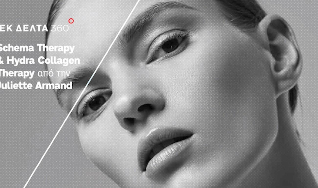 Σεμινάριο του τομέα Αισθητικής με θέμα: Shema Therapy & Hydra Collagen Therapy