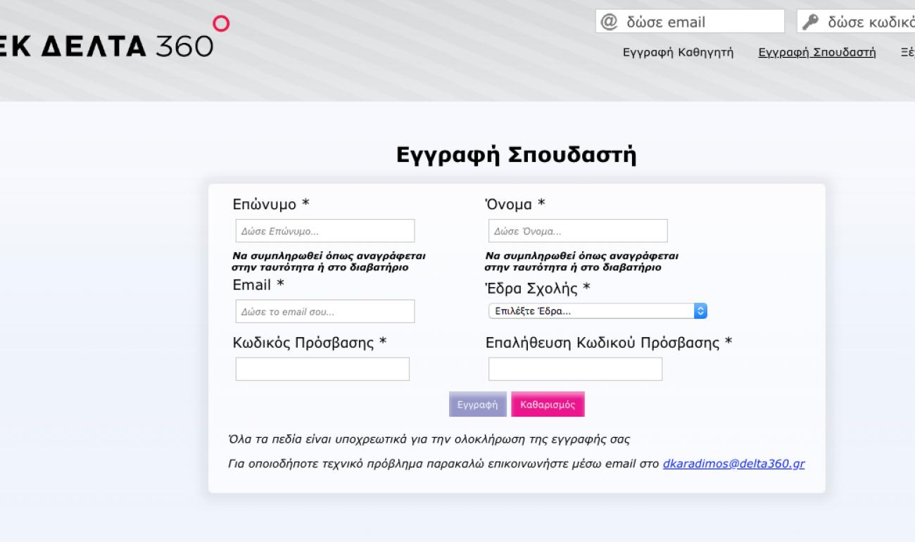 Οδηγίες χρήσης  του iekdeltalive.gr