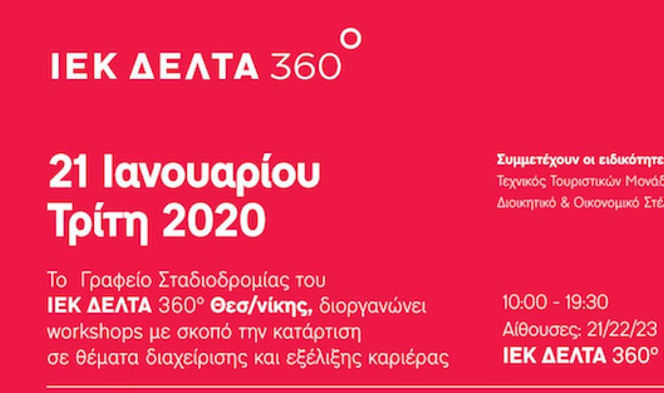 "Workshop ""accelerate your career"" διοργανώνει το ΙΕΚ ΔΕΛΤΑ 360 στην Θεσσαλονίκη"