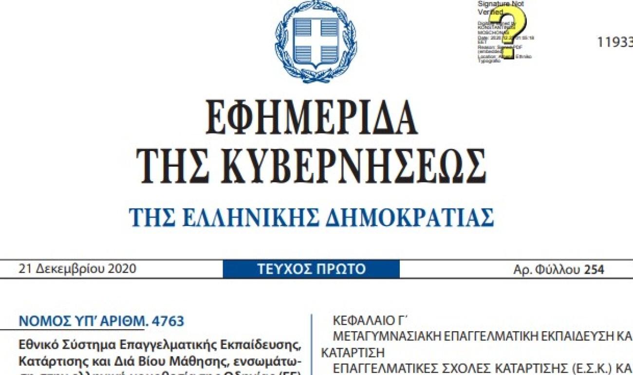 Δημοσιεύτηκε το ΦΕΚ του νέου νόμου 4763/2020 για την επαγγελματική εκπαίδευση και κατάρτιση