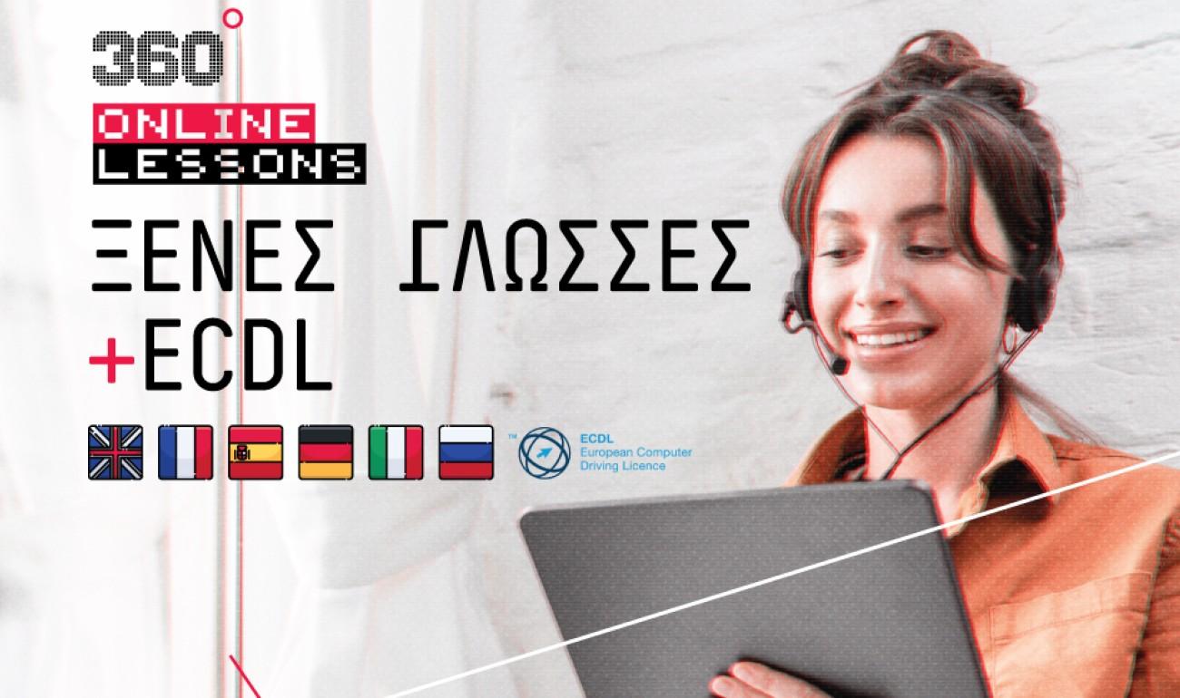 Δωρεάν ξένες γλώσσες & ecdl στο ΙΕΚ ΔΕΛΤΑ 360
