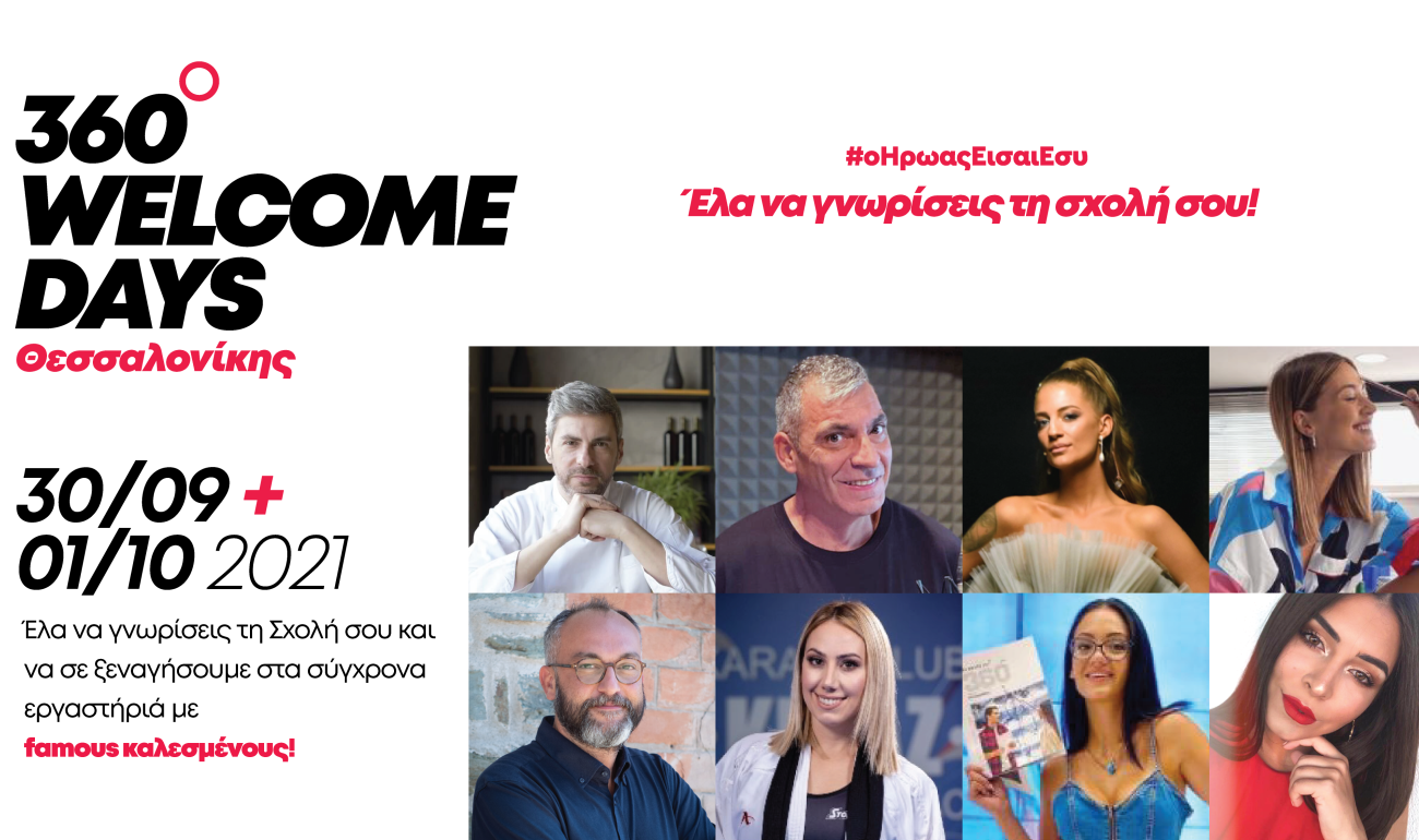 360 Welcome Days! Έλα να γνωρίσεις τη Σχολή σου στην Θεσσαλονίκη!