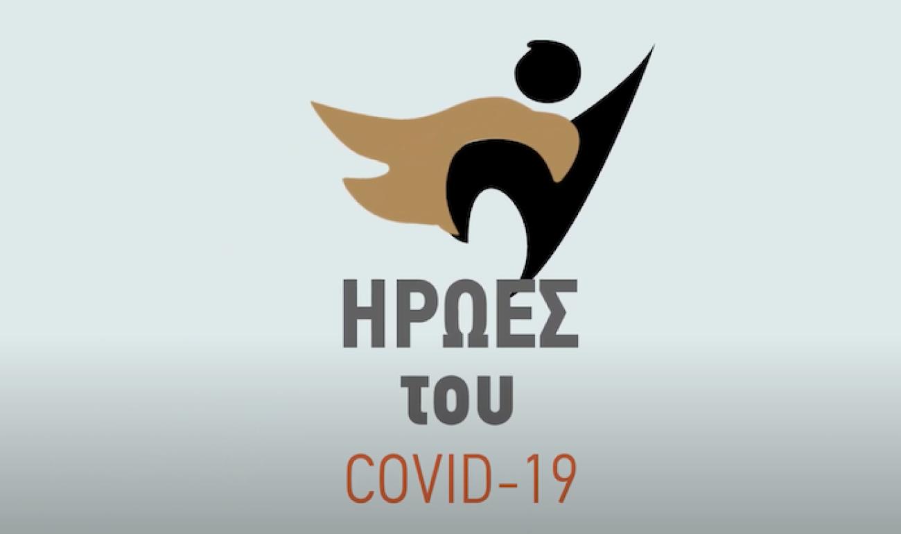 Βραβεύτηκαν οι Ήρωες του Covid-19 - Στιγμιότυπα