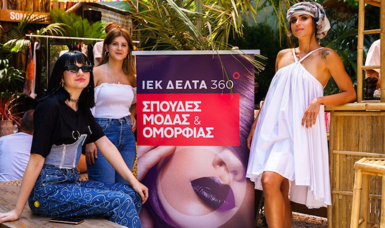 ΙΕΚ ΔΕΛΤΑ 360 meets COLORES DEL MUNDO