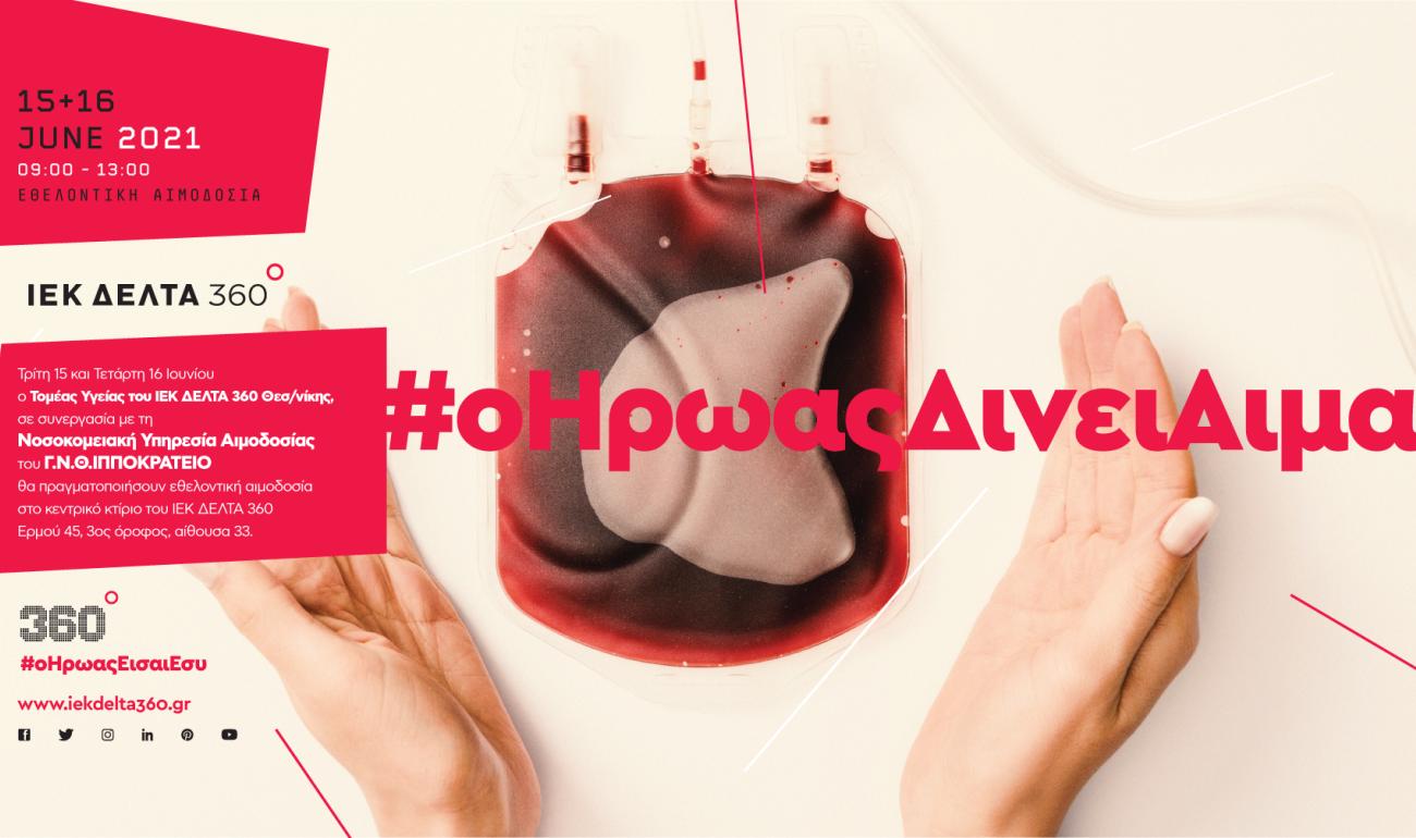 ΙΕΚ ΔΕΛΤΑ 360: Δώσε αίμα – Χάρισε Ζωή - Γίνε ένας μικρός Ήρωας!