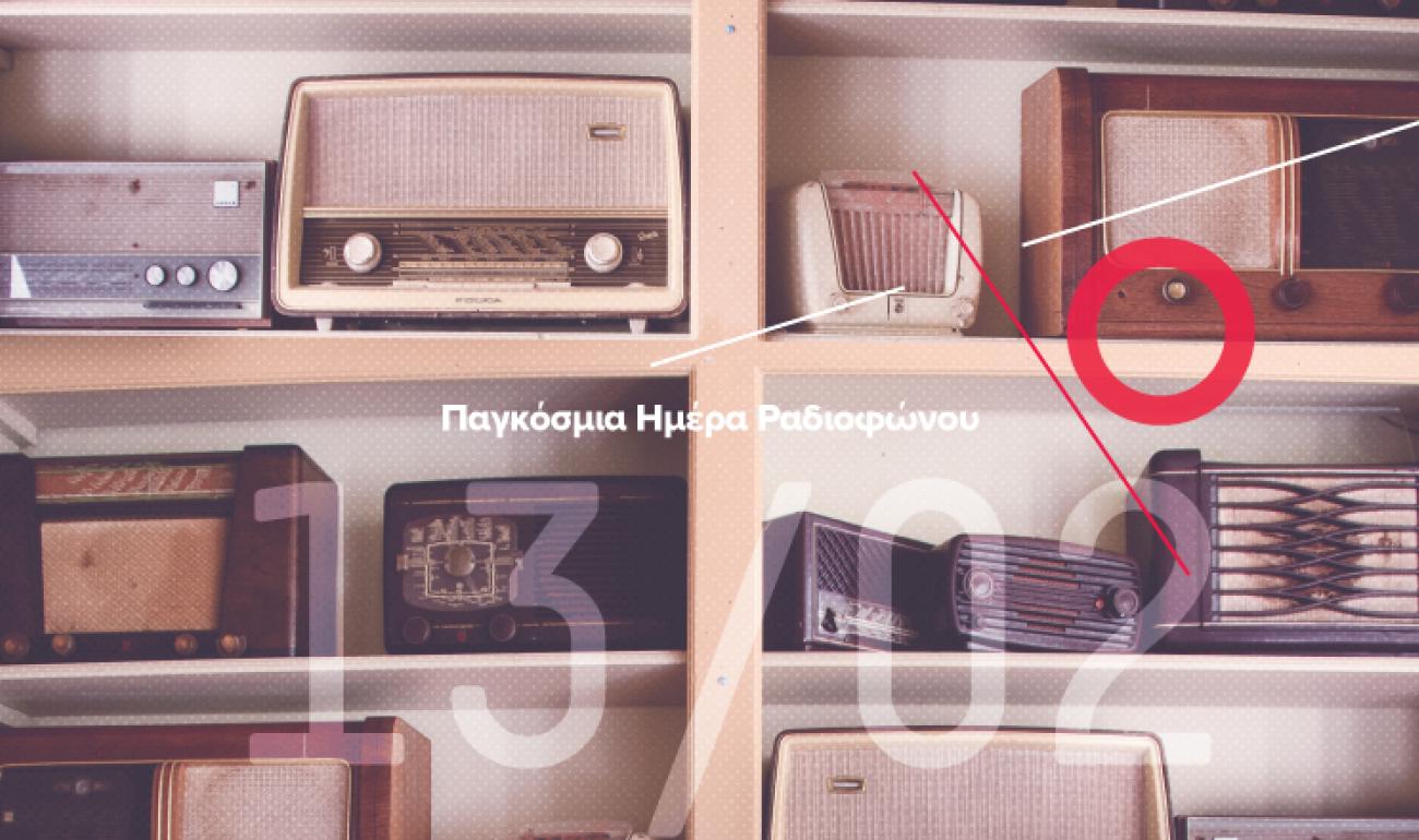 Στέφανος Διαμαντόπουλος:  Η «μαγεία» του πειρατικού ραδιοφώνου υπάρχει και σήμερα - Το μόνο που έχει αλλάξει είναι η ψηφιοποίηση!