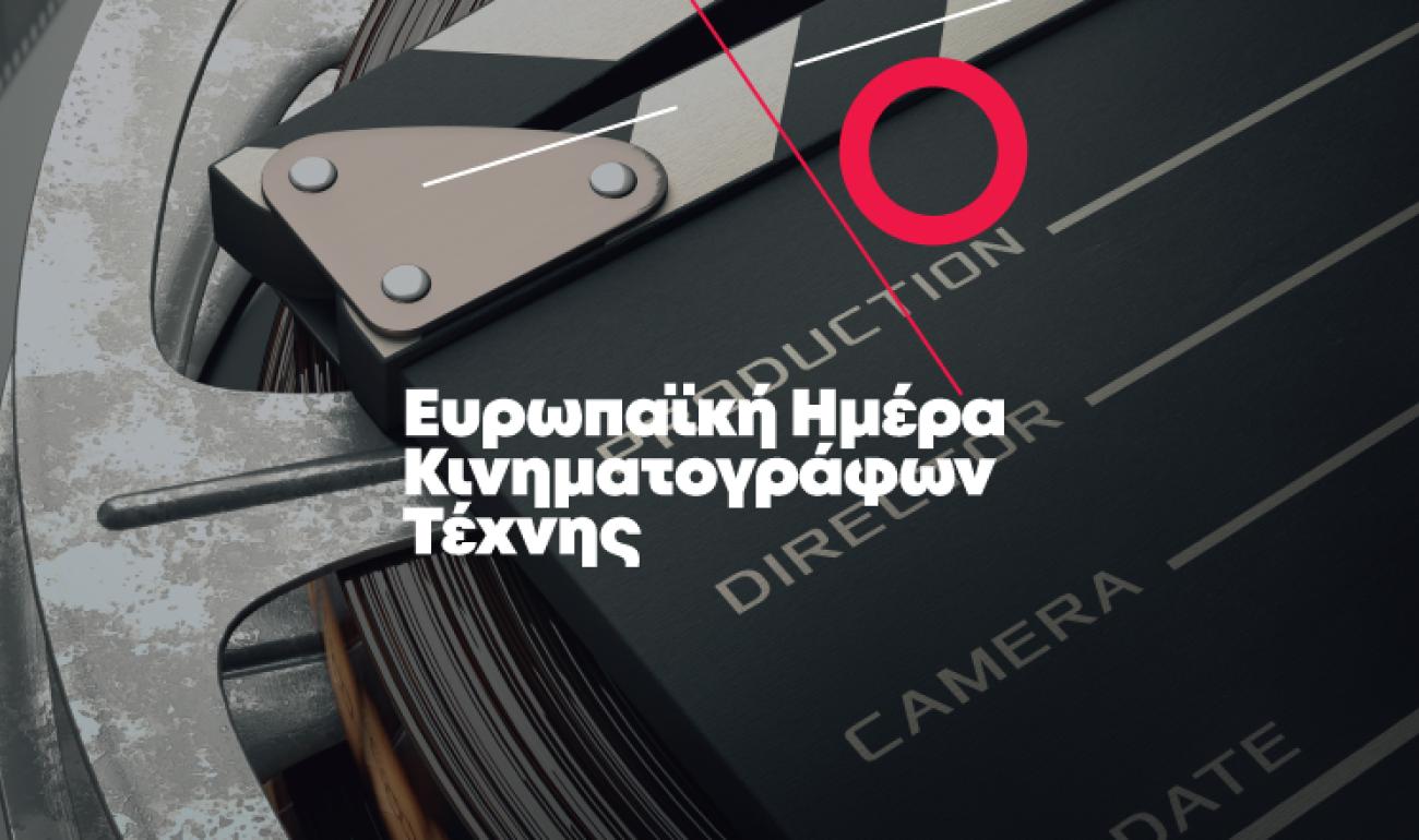 14/10 Ευρωπαϊκή Ημέρα Κινηματογράφων Τέχνης: «Κόψε κάτι: Το μοντάζ και τα μυστικά του»