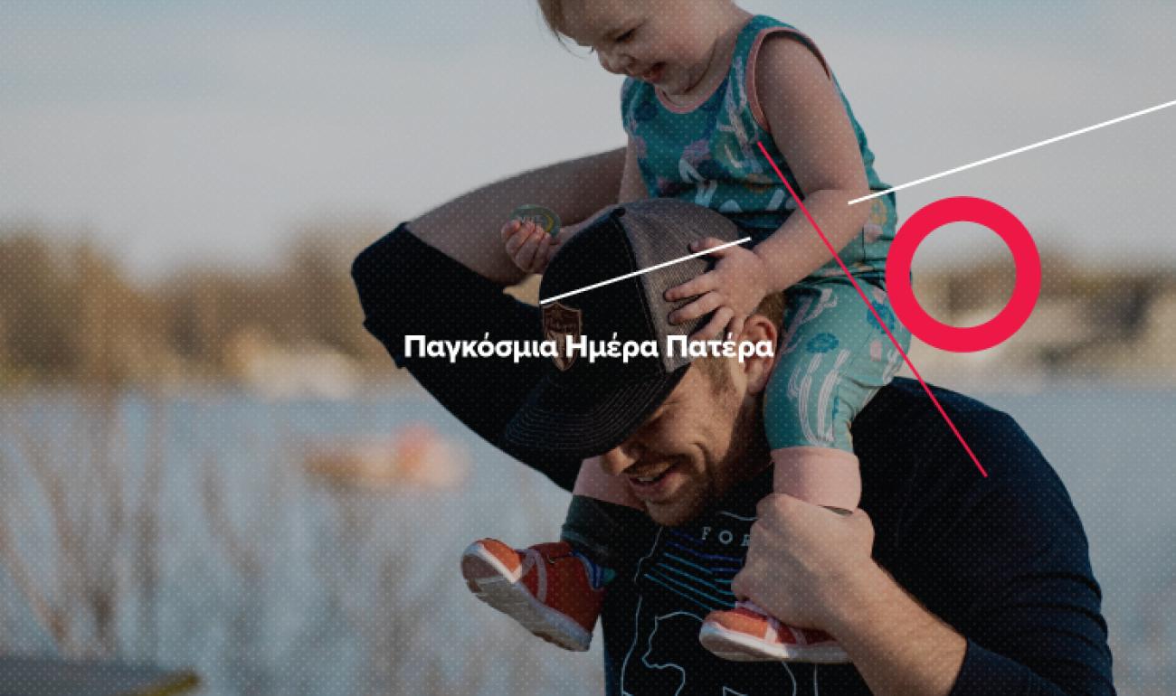 20/6 Παγκόσμια Ημέρα του Πατέρα: Αγκαλιάζοντας τους αγαπημένους μπαμπάδες του ελληνικού κινηματογράφου