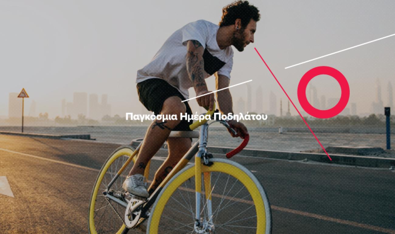 3/6 Παγκόσμια Ημέρα Ποδηλάτου: Tα οφέλη της ποδηλασίας είναι αμέτρητα!