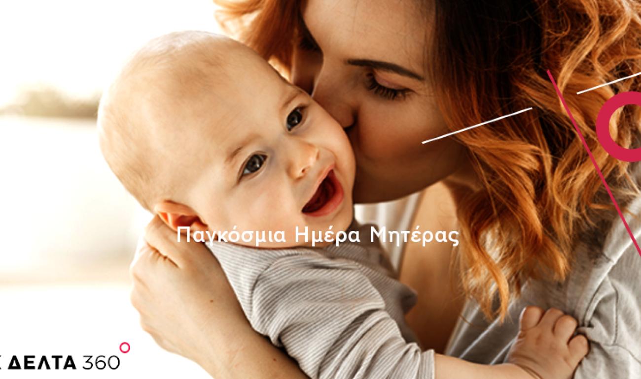 Ημέρα της Μητέρας: Γιορτάζοντας μέσα από τον ελληνικό κινηματογράφο