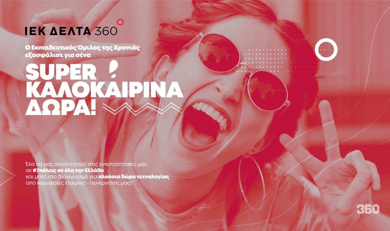 Super Καλοκαιρινά Δώρα από το ΙΕΚ ΔΕΛΤΑ 360