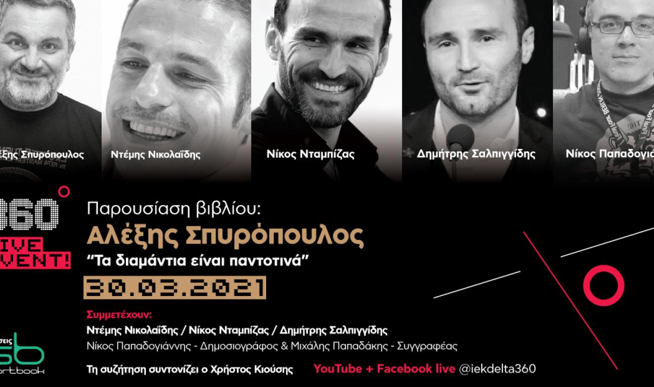 "360 Live Event: Αλέξης Σπυρόπουλος ""Τα διαμάντια είναι παντοτινά"""
