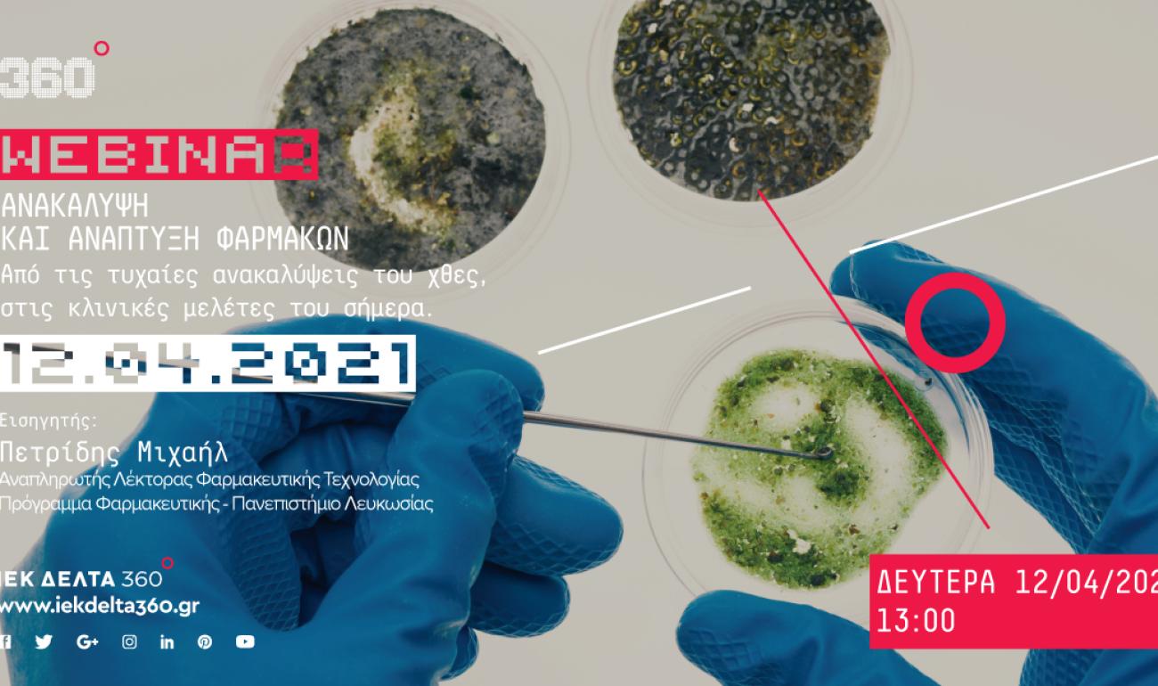 360 Webinar: Ανακάλυψη και Ανάπτυξη Φαρμάκων - Από τις τυχαίες ανακαλύψεις του χθες, στις κλινικές μελέτες του σήμερα