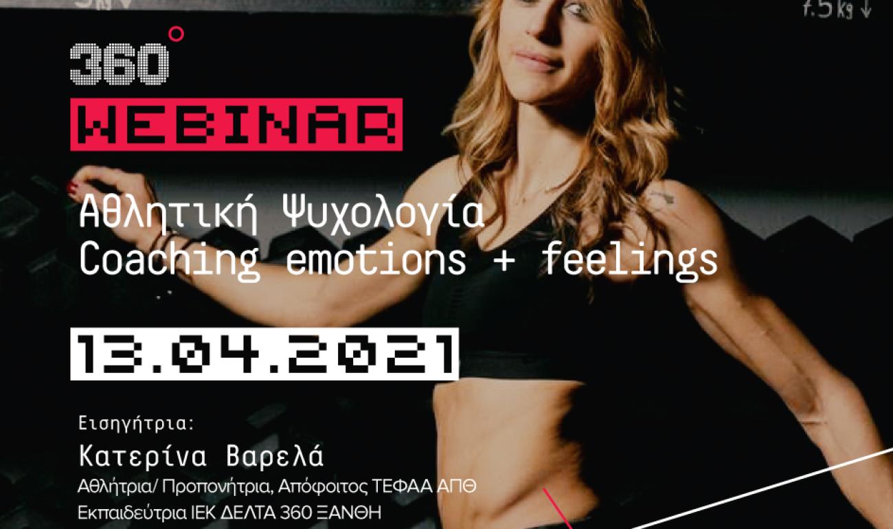 360 Webinar: Αθλητική Ψυχολογία – Coaching emotions & feelings