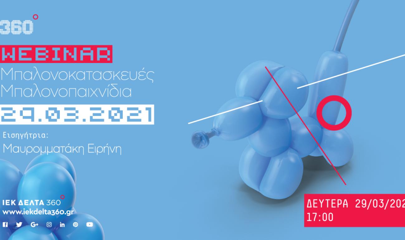 "360 Webinar: ""Μπαλονοκατασκευές - Μπαλονοπαιχνίδια"""